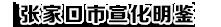 张家口市宣化明鉴工程龙8app客户端下载有限公司